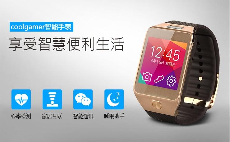 coolgamer智能手表