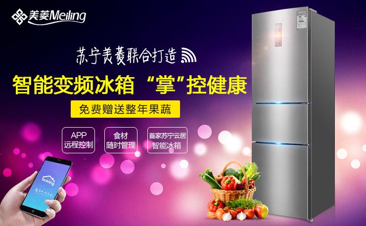 美菱云智能冰箱