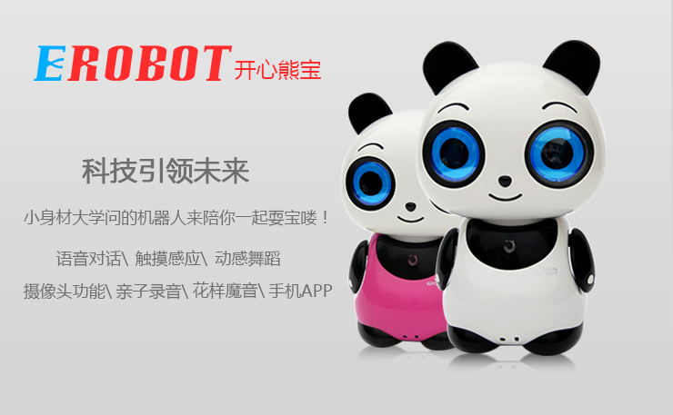 EROBOT开心熊宝儿童智能早教机器人