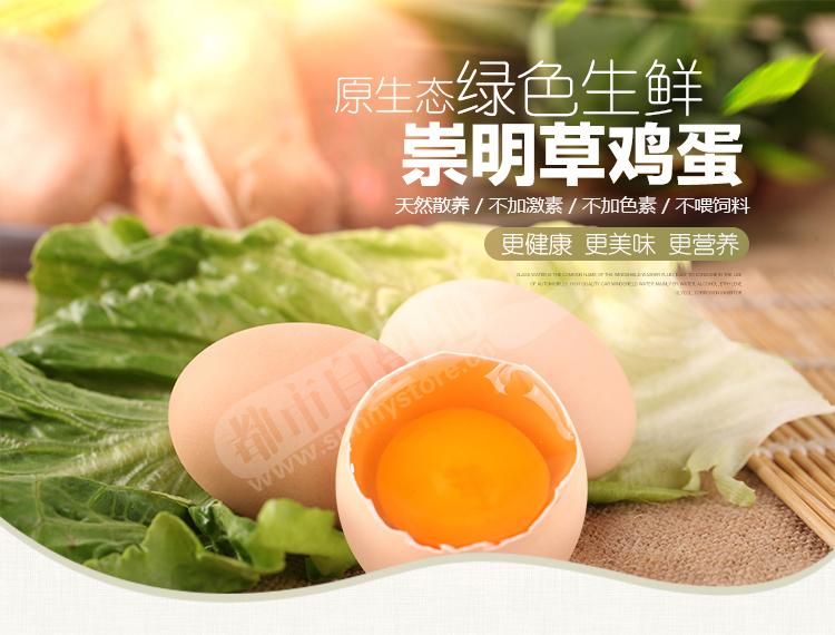 都市自留地 打造精品草鸡蛋 极限价格! 最优品质!