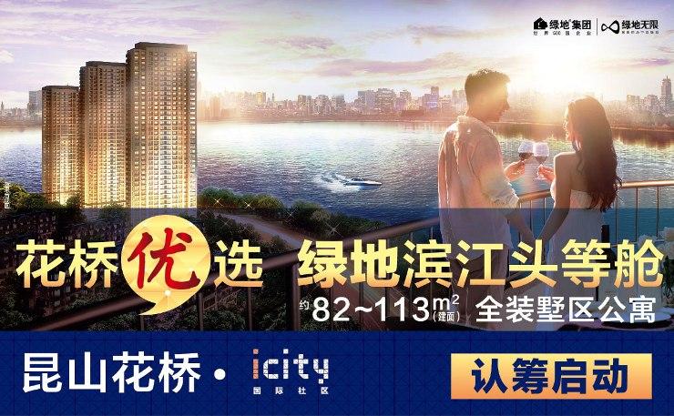 8.18绿地花桥ICITY项目