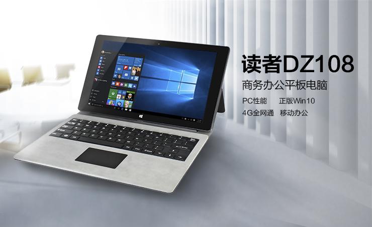 读者Win10商务办公平板电脑DZ108