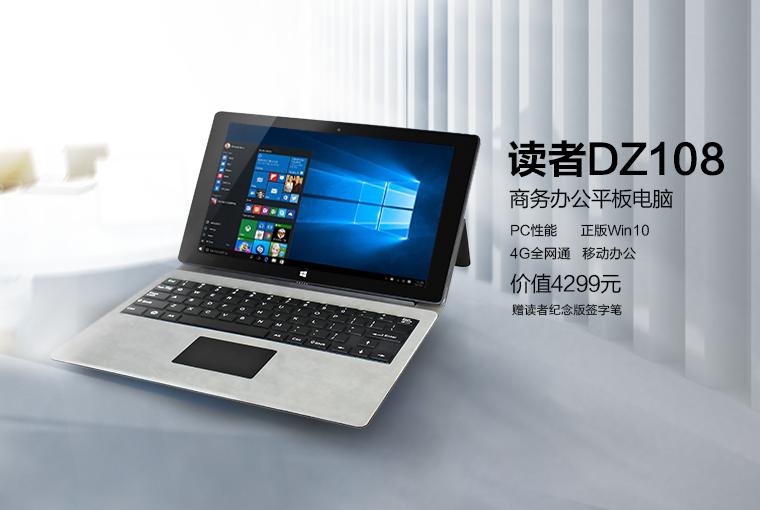 办公平板电脑排行榜_南京迅敏电脑科技生产南京平板电脑维护维修