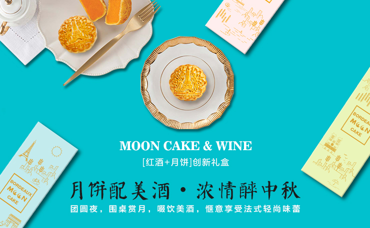 MoonCake&Wine 中秋礼盒