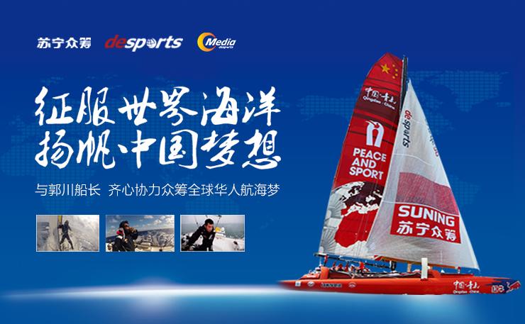 征服世界海洋,扬帆中国梦想