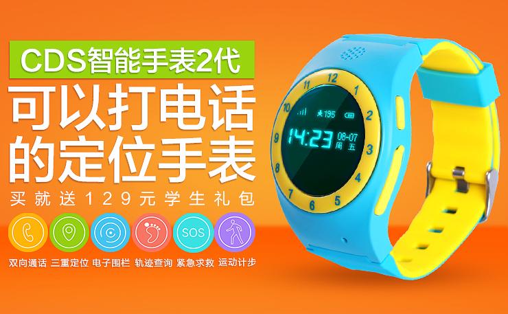 可以打电话的智能定位手表,双向通话,远程实时定位