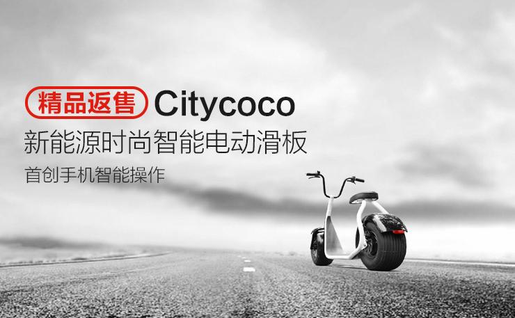 【精品返售】Citycoco电动滑板