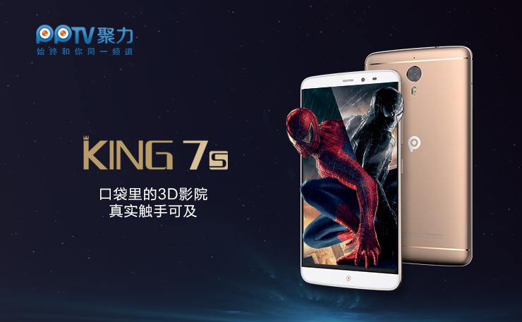 PPTV手机-KING7s