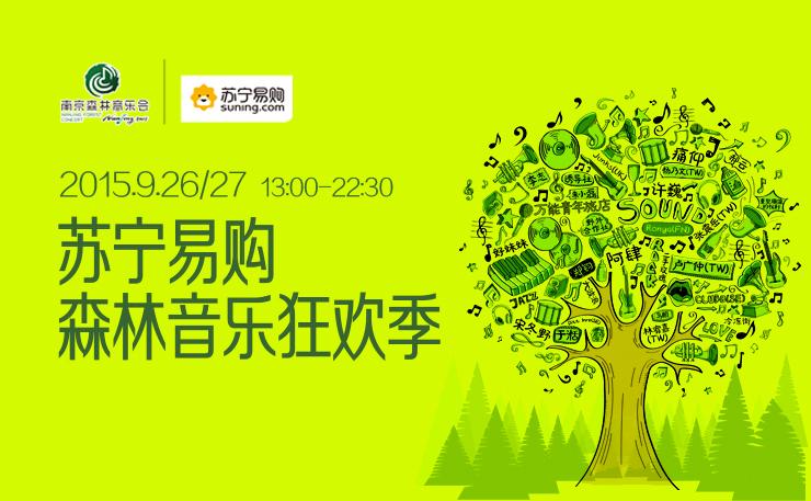 2015苏宁易购森林音乐狂欢季
