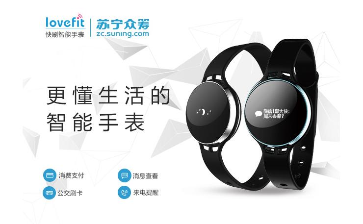 快刷——能刷公交地铁的智能手表(南京版)