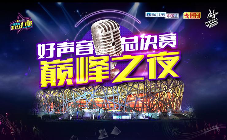 中国好声音总决赛巅峰之夜