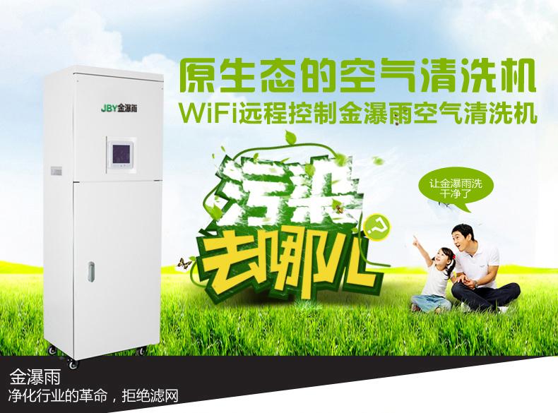 金瀑雨原生态空气清洗机