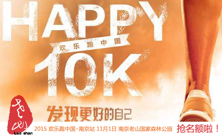 欢乐跑中国——南京站 众筹回馈第二波