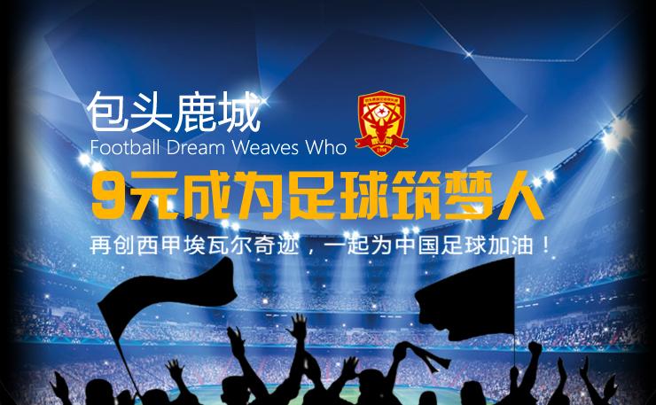 支持中国足球,9元成为足球筑梦人