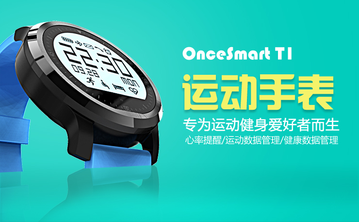 OnceSmart T1,健身爱好者专属的运动手表