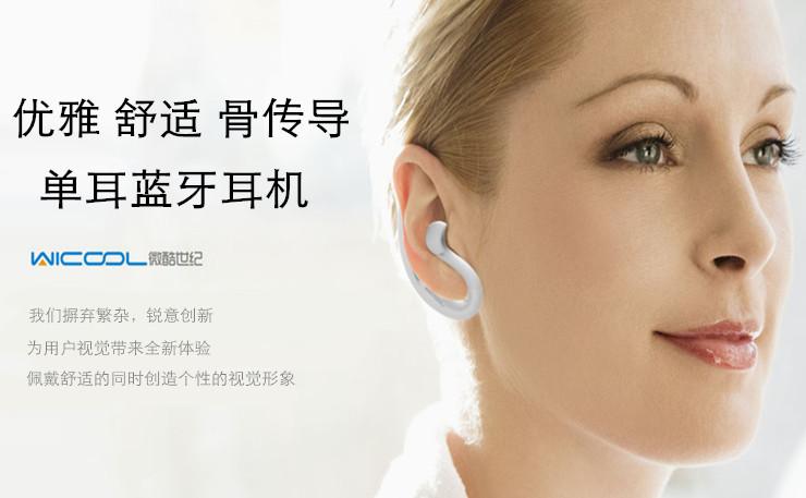 骨传导单耳蓝牙运动耳机