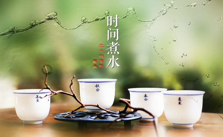 时间煮水 · 二十四节气茶具