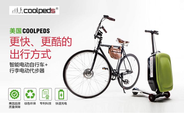 美国Coolpeds智能行李电动车+电动复古自行车
