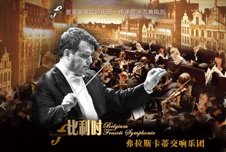 比利时交响乐团新年音乐会