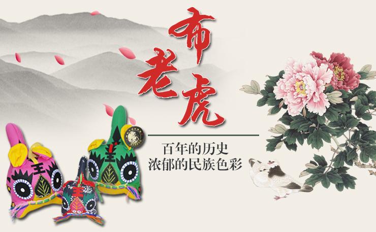 特色工艺布老虎 百年历史滨州三河湖