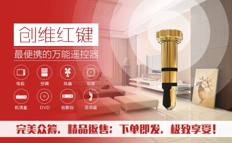 红键万能遥控器  精品返售