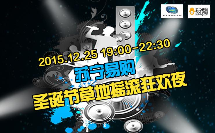 南京高校圣诞草地摇滚狂欢夜