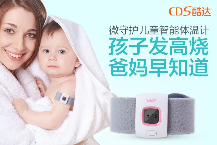 CDS微守护儿童智能体温计