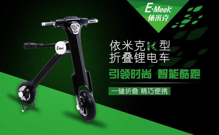 E-MEEK 依米克-K型折叠锂电车