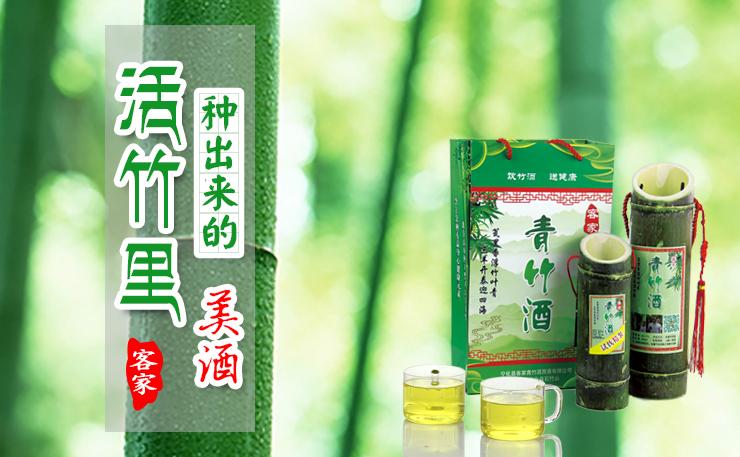 品味长在竹子里的美酒