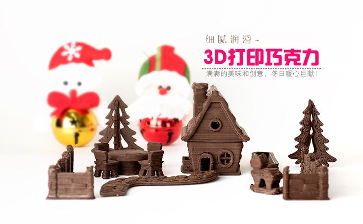 3D打印巧克力
