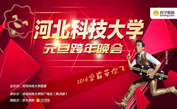 """河北科技大学首届""""苏宁易购杯""""元旦跨年晚会"""