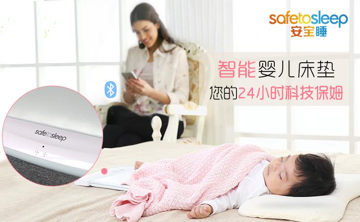 安宝睡智能婴儿床垫-为爱发声