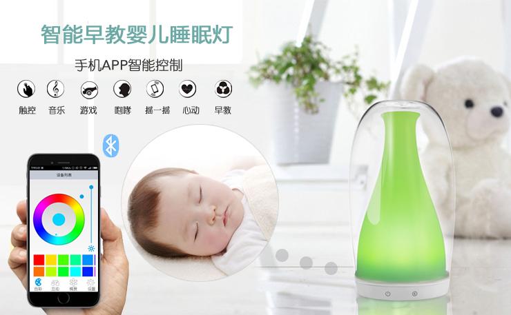 智能早教婴儿睡眠灯-水母