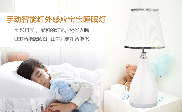 手动智能感应婴儿睡眠小台灯