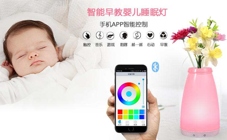 智能早教婴儿睡眠灯-花瓶灯