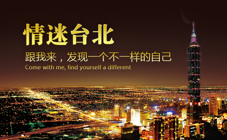 众筹来了 情迷台北,发现一个不一样的自己