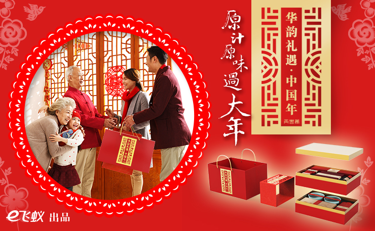 华韵礼遇·中国年,原汁原味过大年!