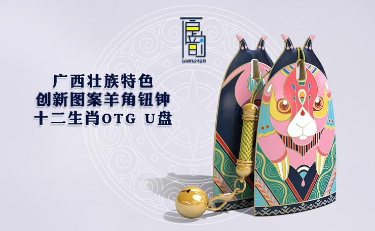 广西壮族特色羊角钮钟十二生肖OTG U盘
