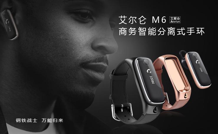 艾尔仑 M6 商务智能分离式手环