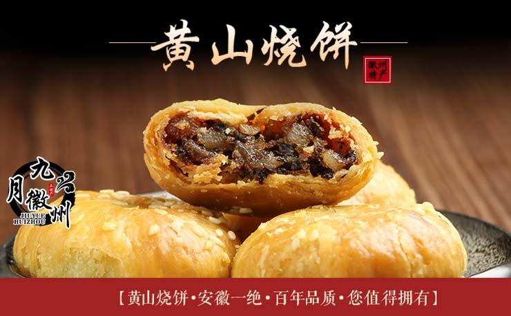 【徽州特产】黄山烧饼 传统美食当天现做-第二季