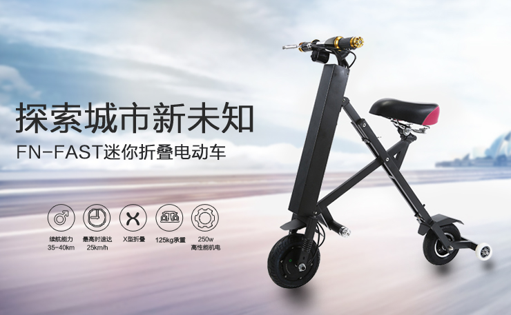 FN-FAST迷你折叠电动车