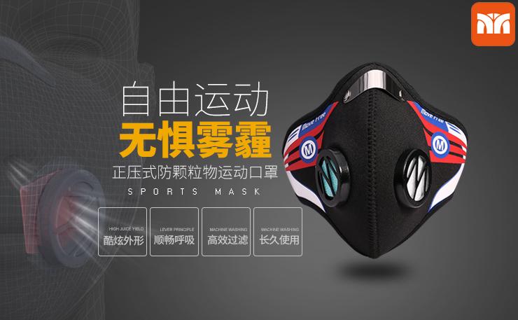 FM正压式防雾霾运动口罩