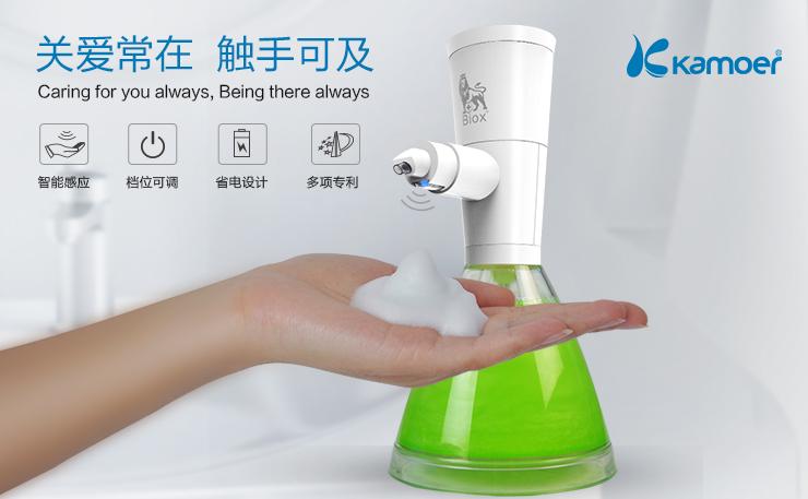 智能感应泡沫洗手机-关爱常在,触手可及