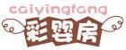 彩嬰房(Caiyingfang)