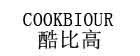 酷比高(COOKBIOUR)