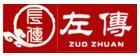 左传(ZUOZHUAN)