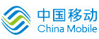 中國移動通信