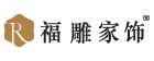 福雕家饰(RELIFE)