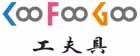工夫具(Coo Foo Goo)