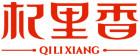 杞里香(QiLiXiang)